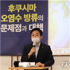 오염수,방류,지사,후쿠시마