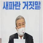 김종인,코로나,정치적