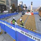 광화문광장,서울시,광장,공사,사업,광화문,시민단체