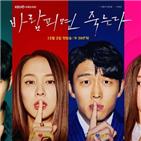 캐릭터,바람,포스터,김영대,연우,고준,조여정,배경
