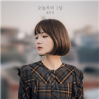 정유진,오늘,미니앨범