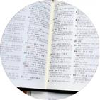 사전,우리말,붙임표,부호,표준국어대사전,단어