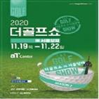 골프,골프쇼,센터,측정,행사