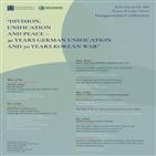 유럽,한국유럽센터,주제,교수,학술대회,발표