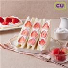 딸기,샌드위치,제품,편의점,겨울철,서울우유