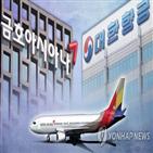 아시아나항공,대한항공,항공사,인수,서울,위기,지원,올해