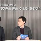 전형진,변호사,김향훈,김정우,사람,분양권,물건,하나,기자,계약