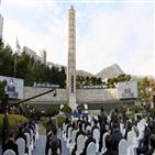 순국선열추념탑