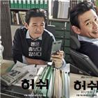 기자,황정민,한준혁,허쉬,열정,인물
