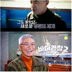 조재윤,바다경찰2,경찰,시리즈,업무,멤버