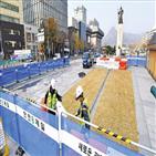 광화문광장,서울시,공사,사업,시민단체,추진,광장