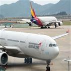 아시아나항공,대한항공,지원,양사,구조조정,노선,고용