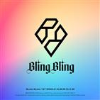 블링블링,걸그룹,멤버,메이저나인,에너지