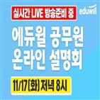 공무원,에듀윌,합격생,공개