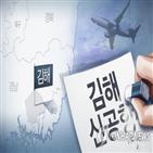 국토부,김해신공항,검토,신공항,결과,검증위,입장,총리실