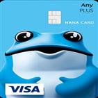 카드,진로두꺼비,신청,하나카드,뉴트로
