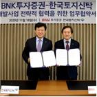 강화,한국토지신탁,협업,투자증권