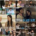 김준수,정동원,함소원,이상준,아내,부부,친정엄마,캠핑,소개팅,생신