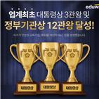 에듀윌,수상,교육,사회공헌,활동,사회공헌위원회