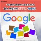 구글,개발사,결제,구글플레이,결제시스템,중소,콘텐츠,규제