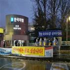 한국,협력사,파업,부분,노조