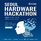 하드웨어,기술,해커톤,워크숍,서비스,서울,이번,활용,참가자