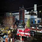 근로자,공장,화재,소방당국