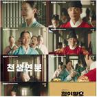 철종,중전,철인왕후,김소용,김정현,신혜선,티저