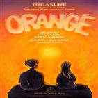 트레저,오렌지,라이브,공개