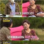 강부자,이묵원,박원숙
