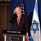 이스라엘,이란,폼페이,협정,미국,바레인,장관