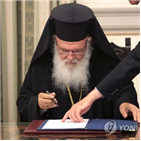 그리스,치료,정교회,확진,코로나19