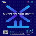 경기도,미래,퓨처쇼2020,도민,시대,행사