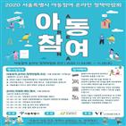 아동,아동참여,참여,온라인,서울시,아동정책의결기구