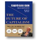 자본주의,인간,저자,경제,미래,사이