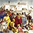 페리클레스,아테네,민주주의,저자,위해,정치가,민중,귀족,출신,가문