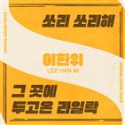 이한위,라일락,드라마,음원
