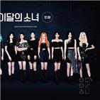이달,소녀,미국,뮤직비디오,목소리,그룹