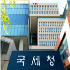 서울,국세청,오피스텔,기준시