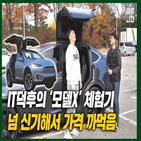 차량,모델,테슬라,주행,충전,전기차,가장,모드,슈퍼차저,경험