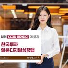 한국투자증권,관련,일본,디지털