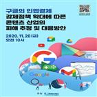 구글,감소,콘텐츠,확대,산업,매출