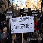 프랑스,블랙프라이데이,코로나19,행사,상점,이동제한조치,정점,일주일