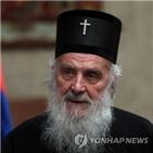 총대주교,코로나19,세르비아,장례미사