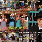 김치,유재석,김장,김종민,부캐,정재형,배송,방송,등장,마음