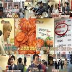 노포,음식,가게,동네투톱,팽현숙,역사,매력