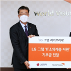 LG,소외계층,지원