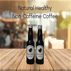 커피,출시,네츄럴,면역력,카페인,물론