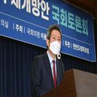 이인영,남북,남북관계,개성