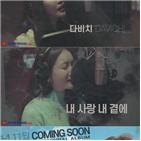 다비치,사랑,김현식